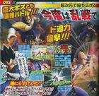 Dragon-Ball-Z-Battle-of-Z-03