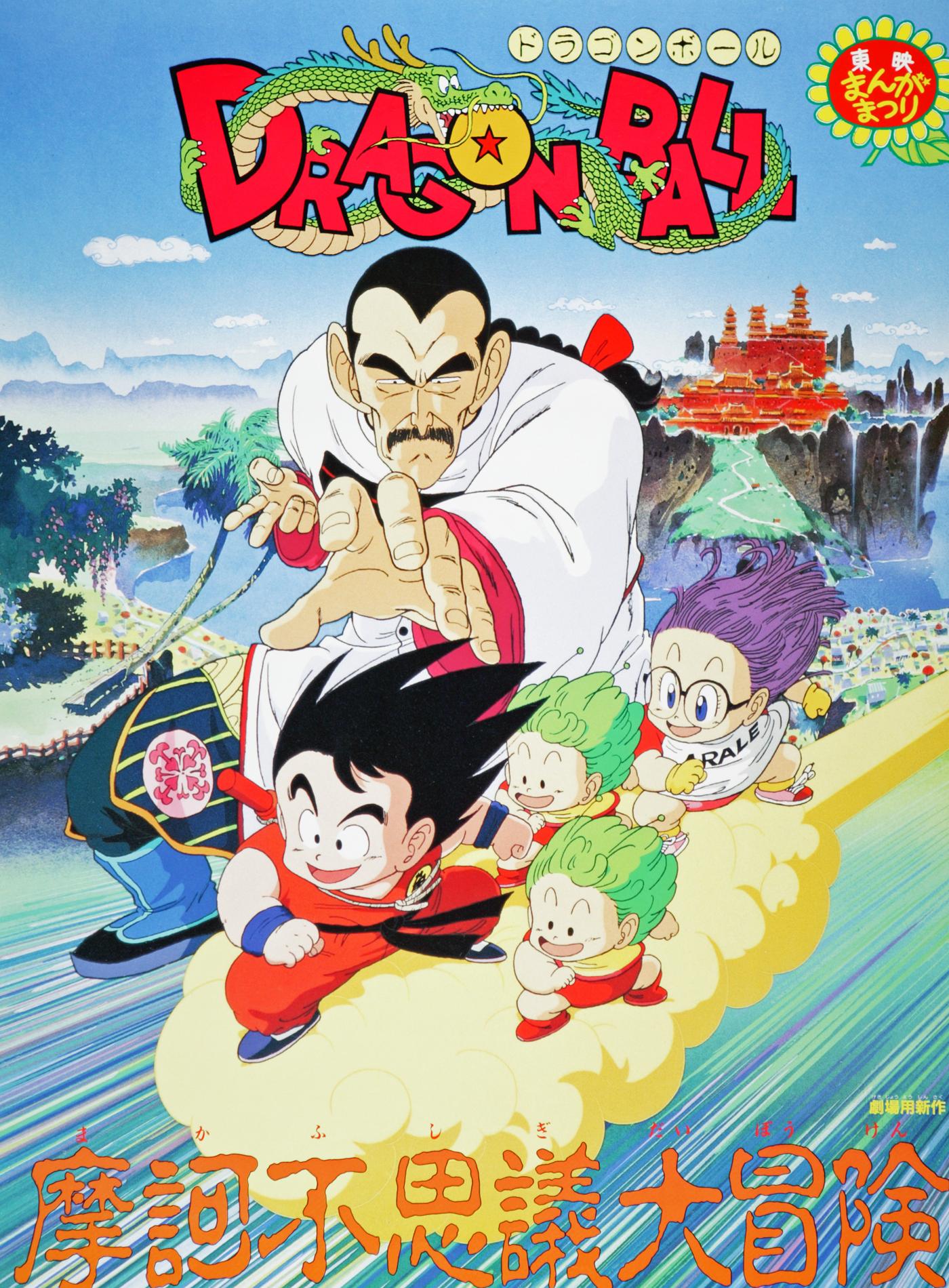 Dragon Ball Densetsu