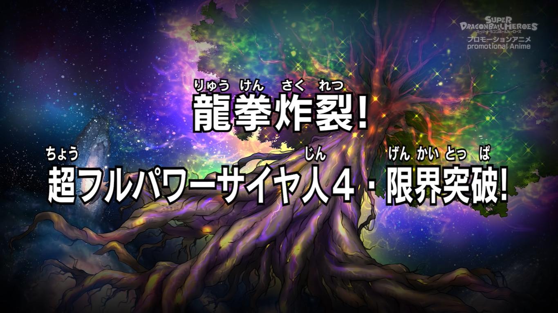 Episodio 6 (Super Dragon Ball Heroes: Misión del Big Bang)