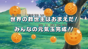 Episodio 58 (Dragon Ball Z Kai: The Final Chapters)