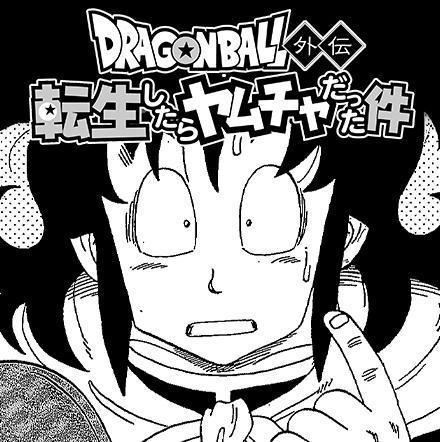 Dragon Ball Side Story: O Caso de ser reencarnado como Yamcha