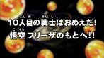Dragon Ball Super Episodio 93 JP.png