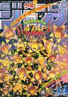 Shonen Jump 1994 Issue 3-4