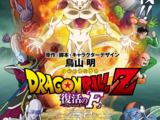 Dragon Ball Z: La resurrección de 'F'