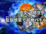 Episodio 1 (Super Dragon Ball Heroes: Misión del universo)