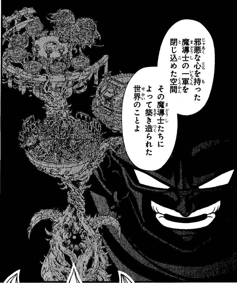 Mondo Demoniaco