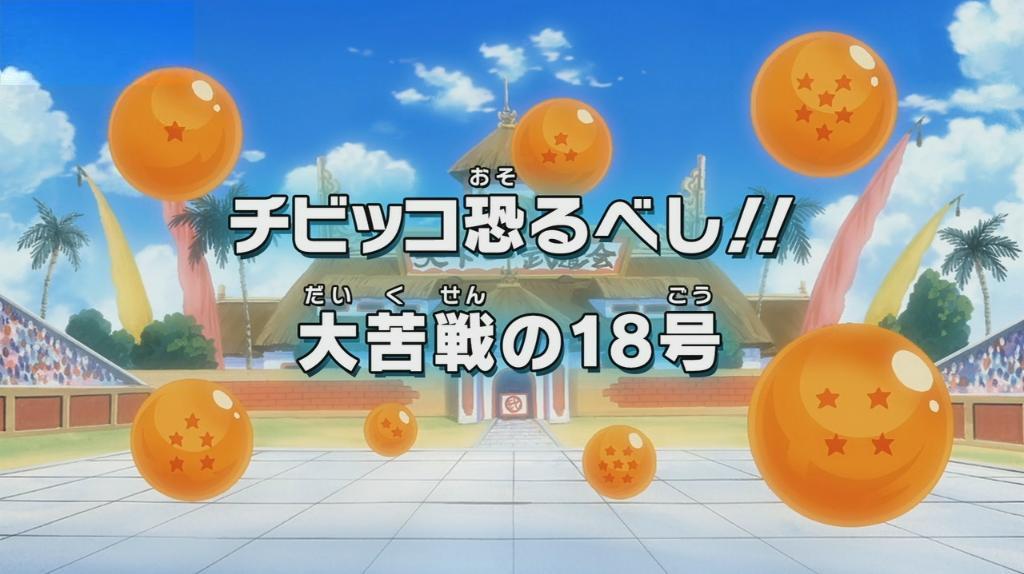 Episodio 13 (Dragon Ball Z Kai: The Final Chapters)