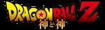Dragon Ball Z La Batalla De Los Dioses (ESP).png