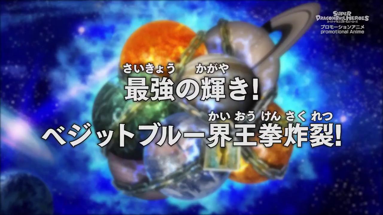 Mission de l'Univers épisode 003