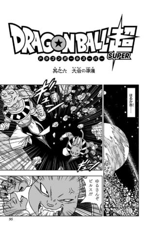 Capítulo 6 (Dragon Ball Super)