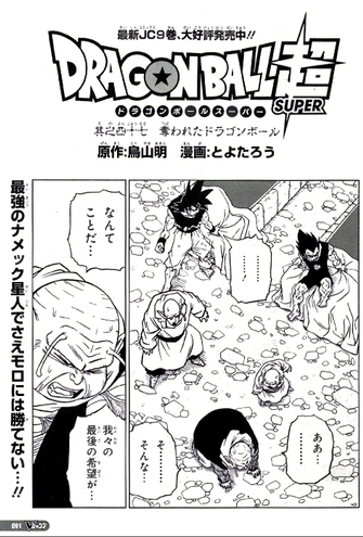 Capítulo 47 (Dragon Ball Super)