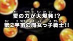 Dragon Ball Super Episodio 102 JP.png
