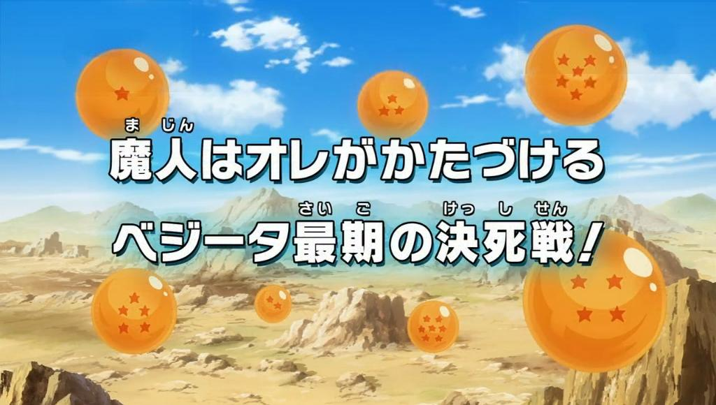 Episodio 21 (Dragon Ball Z Kai: The Final Chapters)