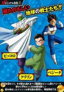 Dragon ball super MP 13
