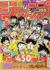 Shonen Jump 1987 Issue 5
