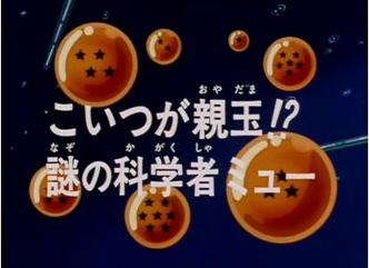 Episodio 13 (Dragon Ball GT)