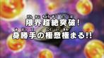 Dragon Ball Super Episodio 129 JP.png