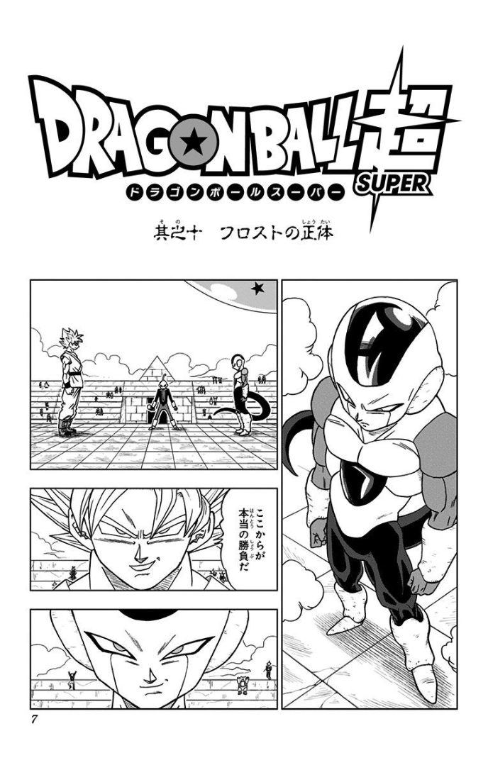Dragon Ball Super chapitre 010