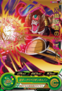 SDBH World Mission UMP-12 Great Ape Masked Saiyan card (UVM Promotions Set - Great Ape Masked Saiyan Bardock)