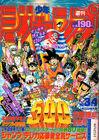 Shonen Jump 1989 Issue 3-4