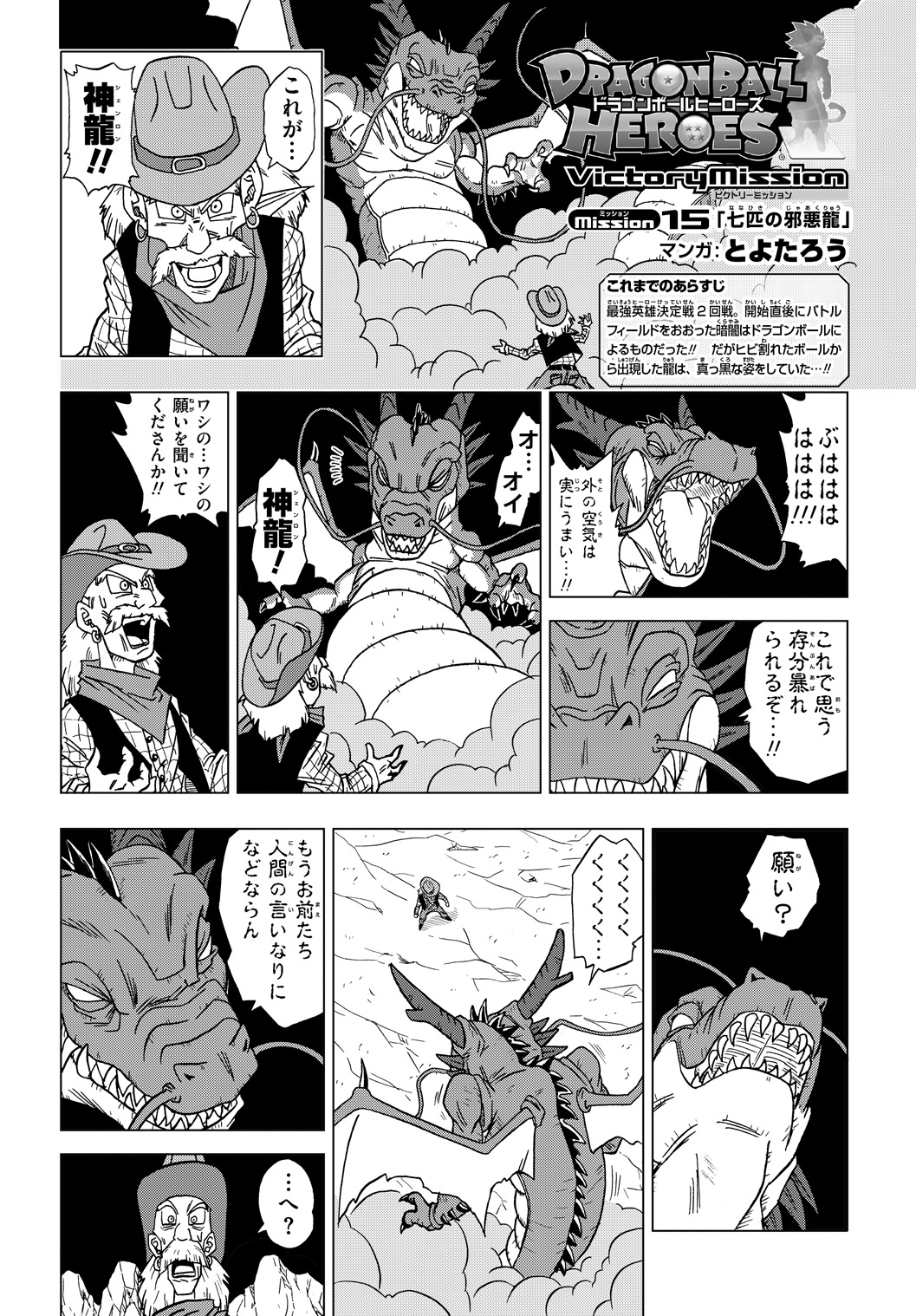 Dragon Ball Heroes Victory Mission Chapitre 015