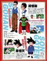 The Battle of Gods theatrical booklet5