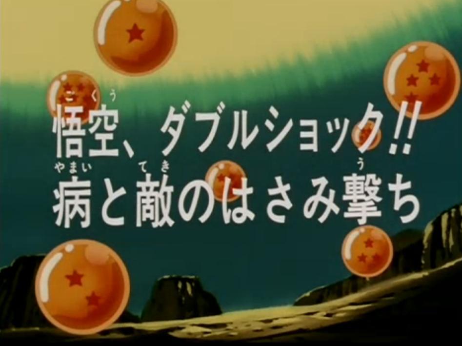Che ti succede Goku?