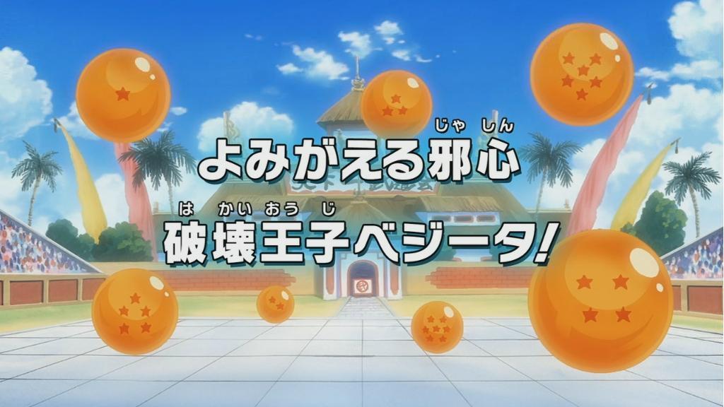 Episodio 15 (Dragon Ball Z Kai: The Final Chapters)