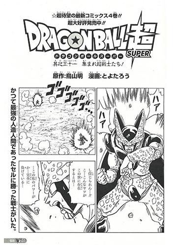 Capítulo 31 (Dragon Ball Super)
