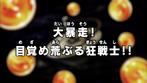 Dragon Ball Super Episodio 100 JP.png