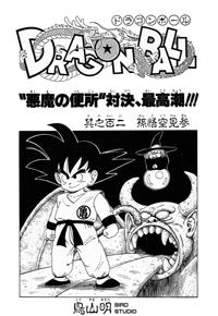 Goku at the Plate!