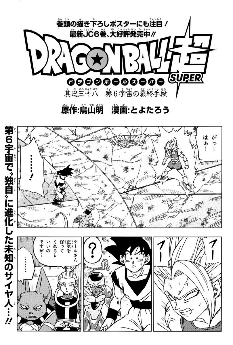 Capítulo 38 (Dragon Ball Super)