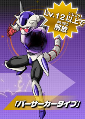 Frieza Clan Berserker