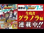 マンガ『ドラゴンボール超』告知Vジャンプ2021年7月特大号
