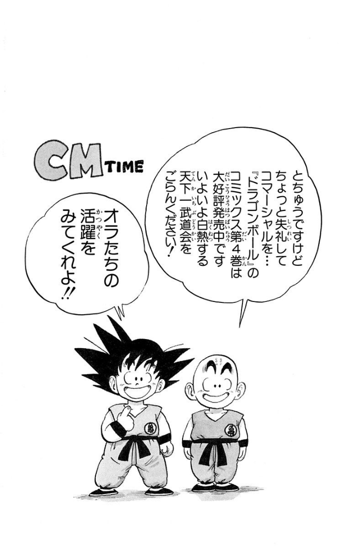 List of extra images in manga pages