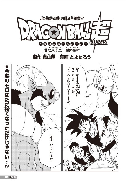 Dragon Ball Super chapitre 062