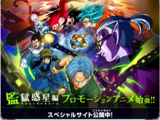 Super Dragon Ball Heroes: Universe Mission!!