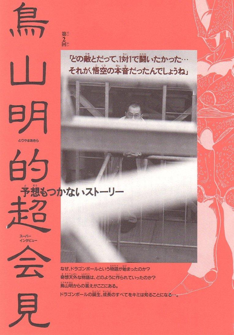 Entrevista a Akira Toriyama (Daizenshū 2)