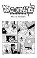Dragon Ball Super Chapitre 024