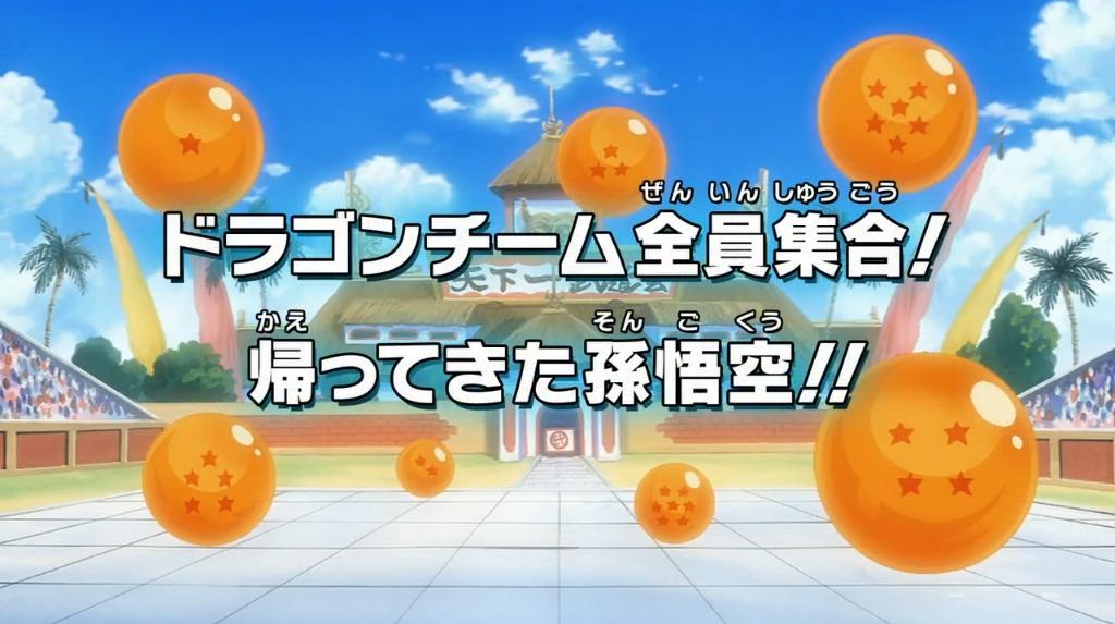 Episodio 4 (Dragon Ball Z Kai: The Final Chapters)