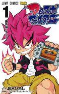 Despo FighterZ Volume 1