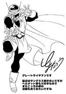 Artwork del Gran Saiyaman (Toyotaro)