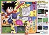 Dragon Ball Dragon Daihikyou - Manual del juego