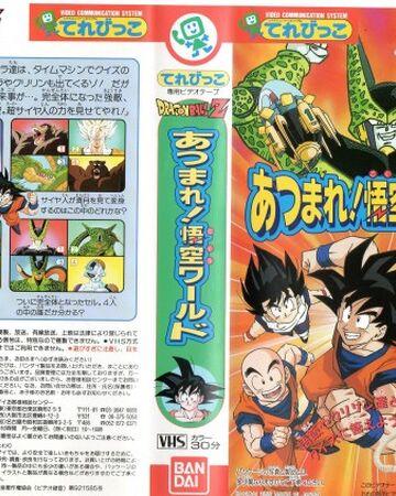 Dragon Ball Z Reunanse El Mundo De Goku Dragon Ball Wiki Hispano Fandom
