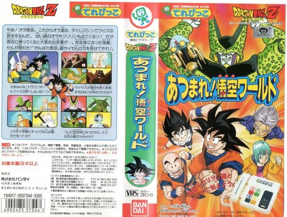 Dragon Ball Z: ¡Reúnanse! El mundo de Goku