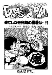 Goku's Greatest Crisis!