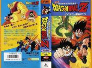 DBZ M2-VHS