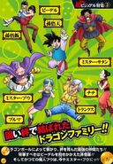 Dragon ball super MP 12
