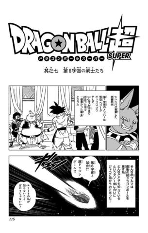 Capítulo 7 (Dragon Ball Super)