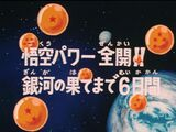 Episodio 46 (Dragon Ball Z)